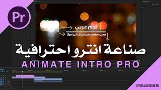 المصمم آدم | تعلّم طريقة صناعة انترو احترافية في أدوبي بريميير برو Adobe Premiere cc pro