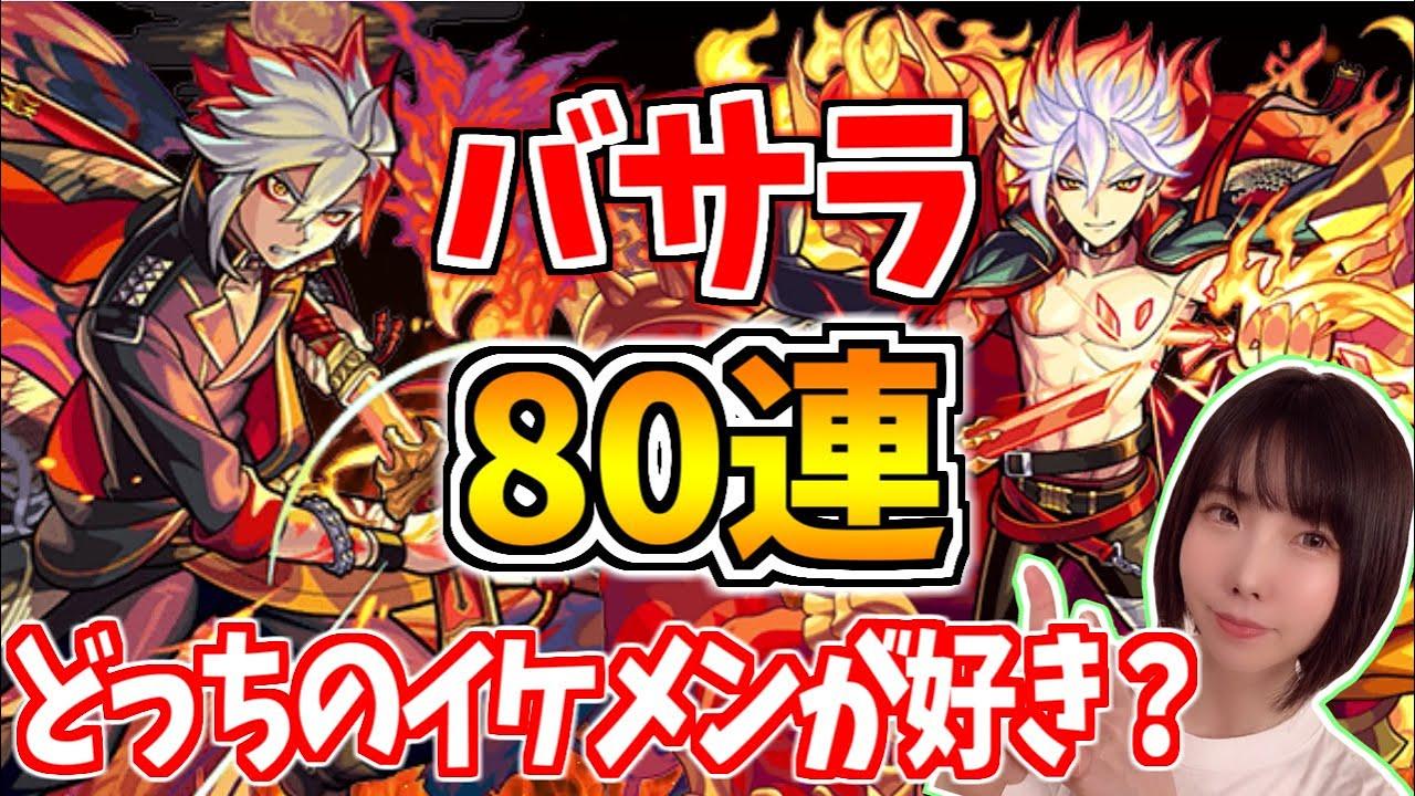 【モンスト】新限定バサラ!80連!どっちのイケメンがお好き???【yuki】