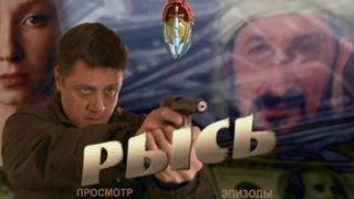 Рысь 2010 (Русский фильм) Full