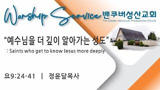 200906_주일예배: 밴쿠버 성산교회