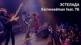 Смотреть клип Gariwoodman - Эстелада Feat. 7Б
