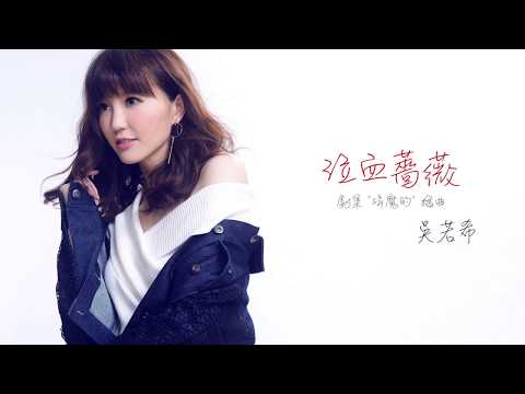 "吳若希 Jinny - 泣血薔薇 (劇集 ""降魔的"" 插曲) Official Lyric Video"