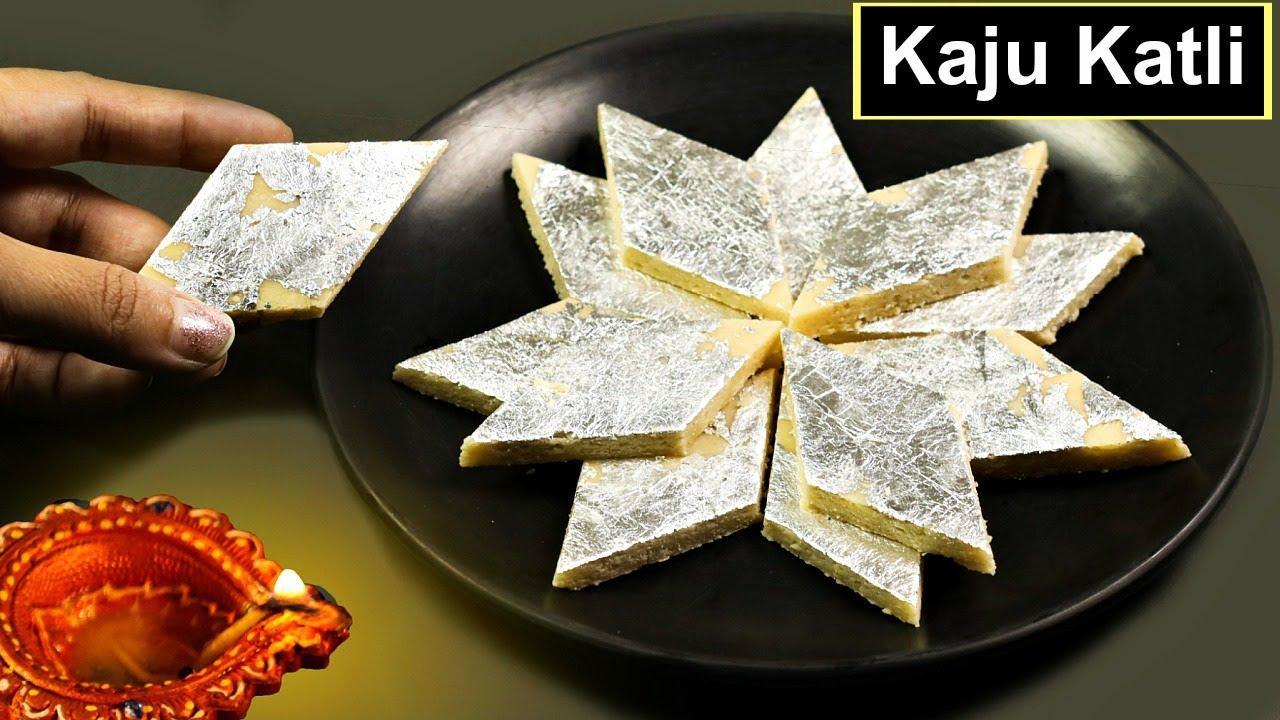100 % परफेक्ट काजू कतली बिना मेहनत के | Kaju Katli Recipe | 3 ingredients sweets | KabitasKitchen