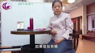 剪花的千金小姐─伶姬因果觀座談會實況錄影(0000724) thumbnail