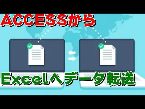 ACCESS ACCESSからExcelへ転送する 今度は逆パターンを実行