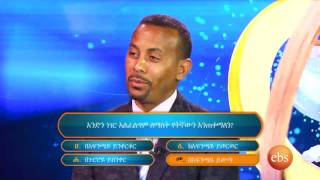 EnkokIlish Season 2 - Part 12 (እንቆቅልሽ)