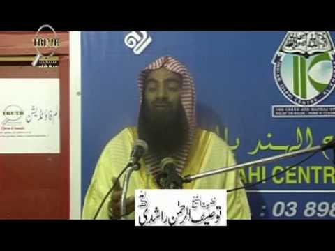 Jamaat E Islami Ka tarouf By Shk Tauseef ur rehman  1 / 11