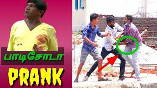 Badysoda prank | யார பார்த்து இப்புடி சொன்ன | Mr.no1dubakur |sakthi2020