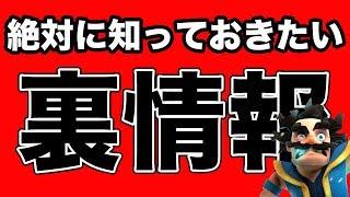 【クラロワ】まじか!公式情報!「3連敗すると敵が弱くなる」「前回の戦いがマッチングに影響する」 thumbnail