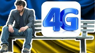 ✅ 4G В УКРАИНЕ: ПРОБЛЕМЫ [BAS Channel]