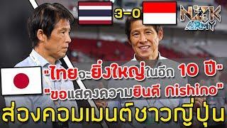 ส่องคอมเมนต์ชาวญี่ปุ่น-กับชัยชนะครั้งแรกของโค้ช'นิชิโนะ'ที่พาทีมไทยเอาชนะอินโดนีเซีย 3-0