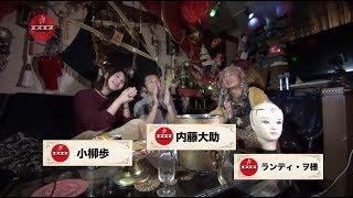 エスエス第62回2/16放送分 by TOKYO MX 出演 【 MC 】内藤大助 【 ア...