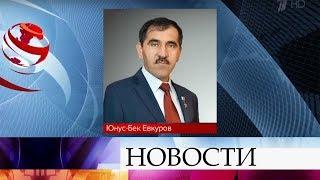 Владимир Путин назначил бывшего главу Ингушетии Юнус-Бека Евкурова заместителем министра обороны.