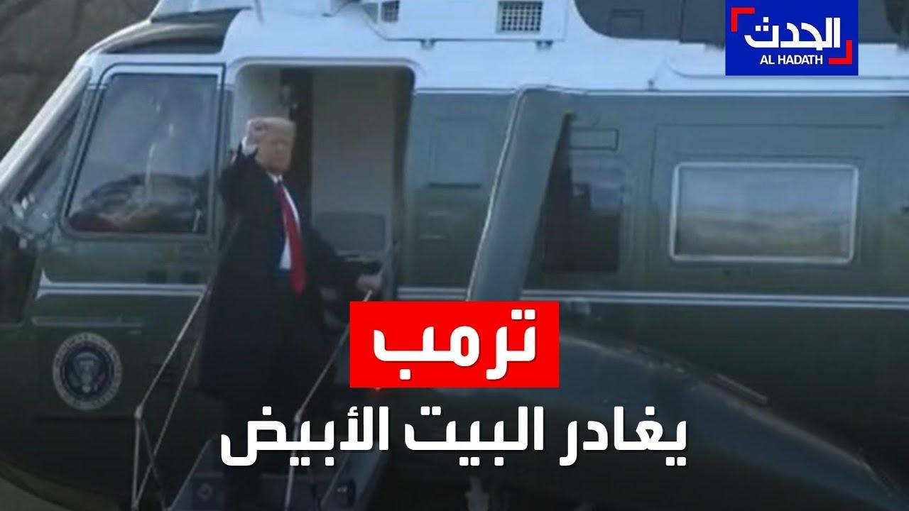 صورة فيديو : ترمب يغادر البيت الأبيض