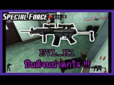 SF : ถ้าได้ลองแล้วจะติดใจ ??? | EVL_K1 21 Kill - ทีม