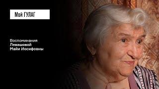 Левашова М.И.: «Хватало одного слова, чтобы сломалась судьба человеческая»   фильм #90 МОЙ ГУЛАГ