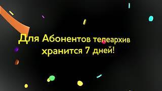 Неважно какое время в Москве! Смотри ТВ, когда тебе удобно!