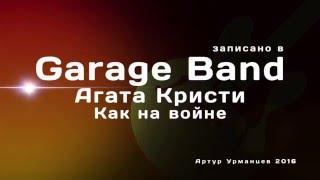 Агата Кристи Как на войне. Записано в Garage Band на iPad Air 2
