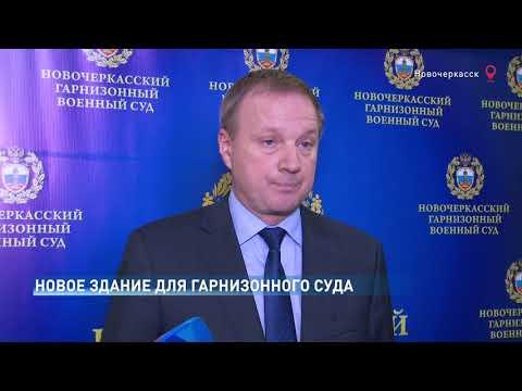 Гарнизонный военный суд в Новочеркасске получил новое здание