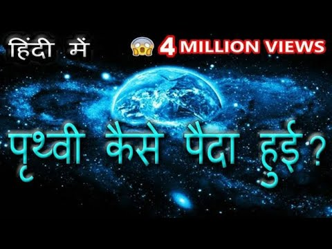 How Was the Earth Formed? History of Earth in Hindi