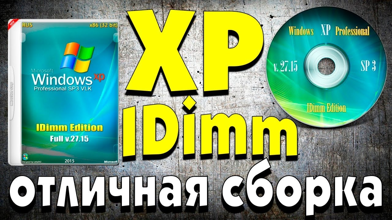Установка сборки WINDOWS XP IDimm Edition
