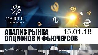 Анализ рынка опционов и фьючерсов |🎁 Реальная польза трейдерам / 15.01.2018