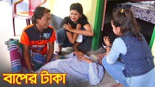 বাপের টাকা | New Funny Video | বরিশাইল্লা তিশা | Vadaima Comedy | Baper Taka | ONE MUSIC BD
