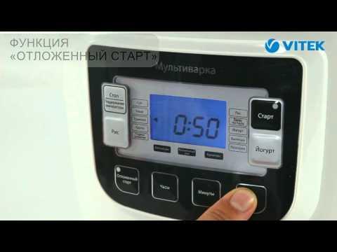 Мультиварка VITEK VT-4205 324968000