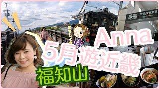 Anna 5月遊近畿- 福知山大阪ー福知山高速巴士https://www.nihonkotsu.c...