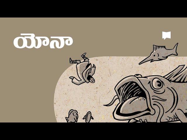 సారాంశం: యోనా Overview: Jonah
