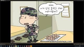추억의병영생활(건빵편)-[Korean comic ani…