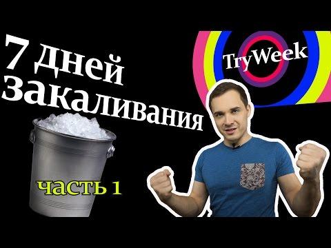 Закаливание 7 дней - Ч1 | Метод Порфирия Иванова