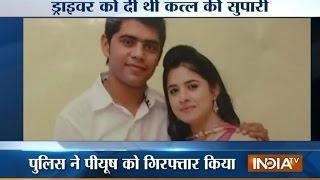 India TV News: Jyoti Murder case - Kanpur: Why Piyush commit his wife's murder?