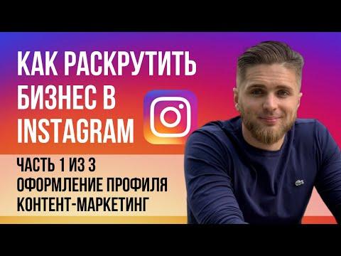 Как раскрутить бизнес в Инстаграм 1/3   Продвижение в Instagram через контент и оформление профиля