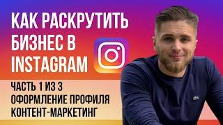 Как раскрутить бизнес в Инстаграм 1/3 | Продвижение в Instagram через контент и оформление профиля