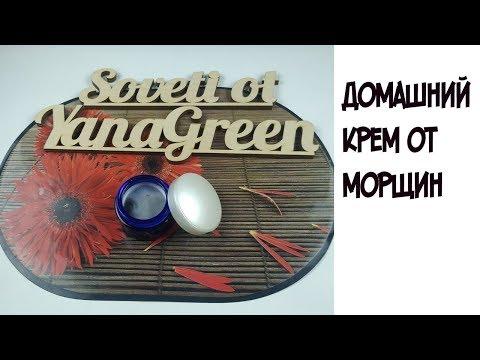 Домашний крем для увядающей кожи всего за 30 рублей