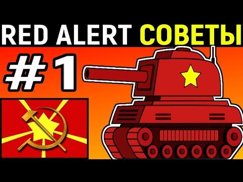 РЕТРО СТРАТЕГИЯ - Command & Conquer Red Alert Soviet / Command And Conquer Красная Тревога Советы