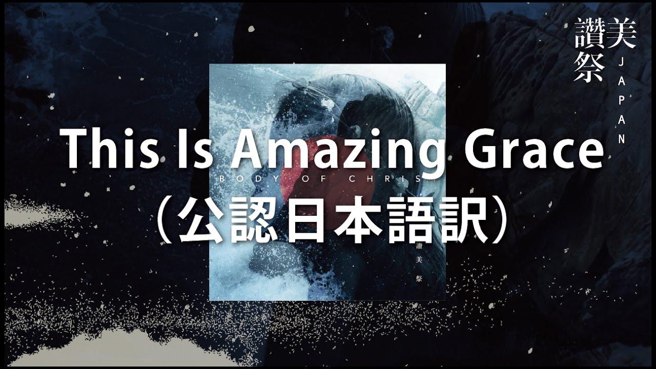 アメイジング グレイス 和訳