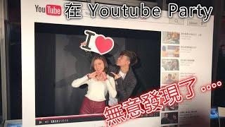 YouTube十萬年終Party - 無意發現....娜美, Ricko.. 等等Youtubers