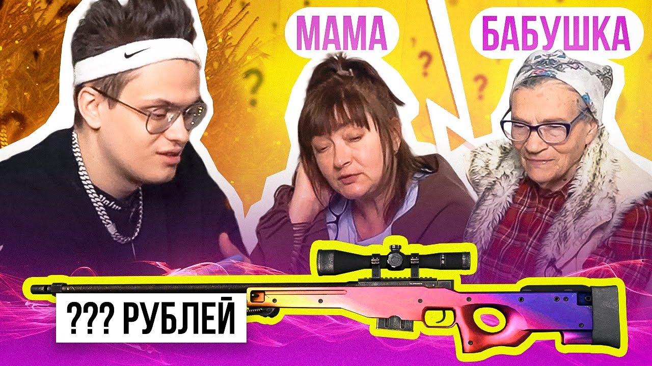 МОЯ МАМА vs БАБУШКА УГАДЫВАЮТ ЦЕНЫ СКИНОВ из CS:GO! (КС:ГО ЧЕЛЛЕНДЖ)