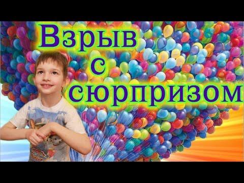 ВЗРЫВ С СЮРПРИЗОМ 2. Игры для детей
