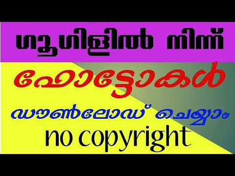 How To Download Images From Google Search/no Copyright (Malayalam)