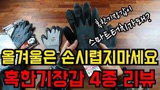 [비교리뷰]혹한기용장갑 4종리뷰(ft.신기하네...) …