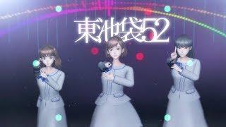 「東池袋52」4期生メンバーに江口寿史描き下ろしのVTuber加入 新曲「幸せのセゾン」MV公開