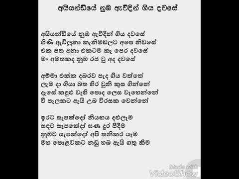 Aiyandiye -Gunadasa Kapuge - YouTube