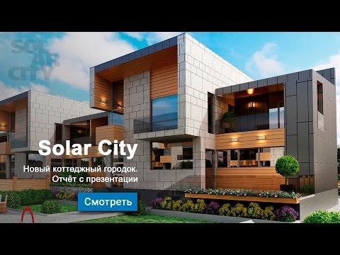 Solar City. Новый коттеджный городок. Астана. Презентация 13 августа.