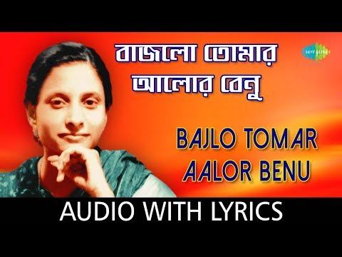 Bajlo Tomar Aalor Benu with lyrics | Supriti Ghosh | Bajlo Tomar Aalor Benu
