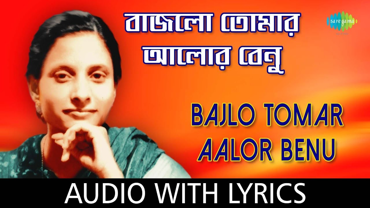 Bajlo Tomar Aalor Benu with lyrics   Supriti Ghosh   Bajlo Tomar Aalor Benu