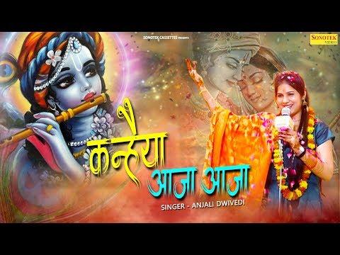 कन्हैया-आजा-आजा-i-anjali-dwivedi-|-shree-radha-krishna-bhajan-|-krishna-song-|-sonotek