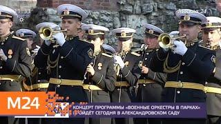 """Смотреть видео Программа """"Военные оркестры в парках"""" откроется в Александровском саду 18 мая - Москва 24 онлайн"""